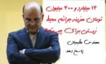 محیط زیست حمیدرضا عظیمیان فولاد مبارکه اصفهان