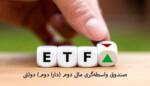 ETF عرضه دارا دوم وزارت نفت بورس
