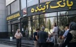 بانک آینده توسعه ایران مال تسهیلات