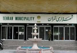 بودجه شهرداری تهران