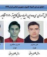 کسب مقام چهارم جهانی تیم المپیاد ملی کامپیوتر ایران