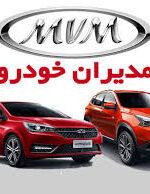 مدیران خودرو قیمت محصولات خود تا ۱۷۰ میلیون تومان افزایش داد