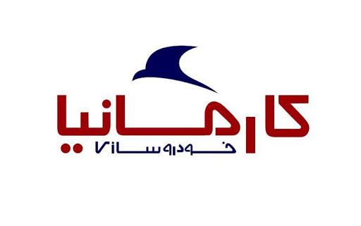 شرکت خودروسازی کارمانیا حسین سرمد محسن برازوان