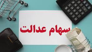ارزش سهام عدالت 27 مهر
