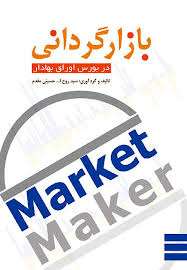 بازار گردانی در بورس