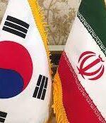 مذاکرات با کره جنوبی درباره پول های بلوکه شده ایران
