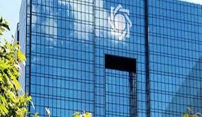 کارگزاری بانک مرکزی