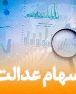 ارزش سهام عدالت در پایان معاملات هفته/کاهش قیمت سهام عدالت به ۱۳ میلیون و ۲۷۹ هزار تومان
