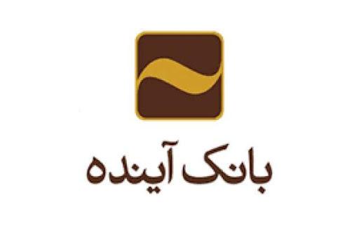 اعضای هیئت مدیره بانک آینده محمد فطانت فرد