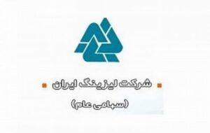 وضعیت اورژانسی در اولین شرکت لیزینگ ایران + سند