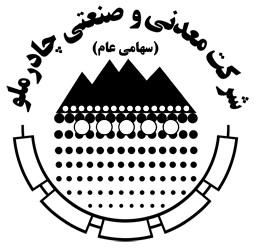 پاداش 720 میلیونی برای هیئت مدیره چادرملو + سند ناصر تقی زاده