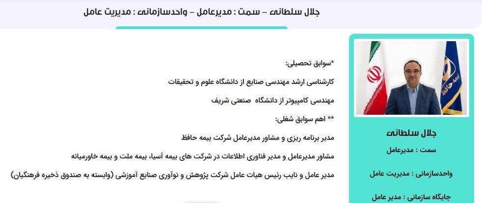بیمه حافظ جلال سلطانی محمدحسین داج مر علیرضا فاطمی