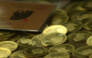 قیمت سکه و طلای ۱۸ عیار ۲۹ آبان ۹۹ / ترمز سکه کشیده شد