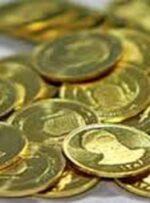 قیمت طلا و سکه ۸ آذر ۹۹ / سکه همه را خوشحال کرد
