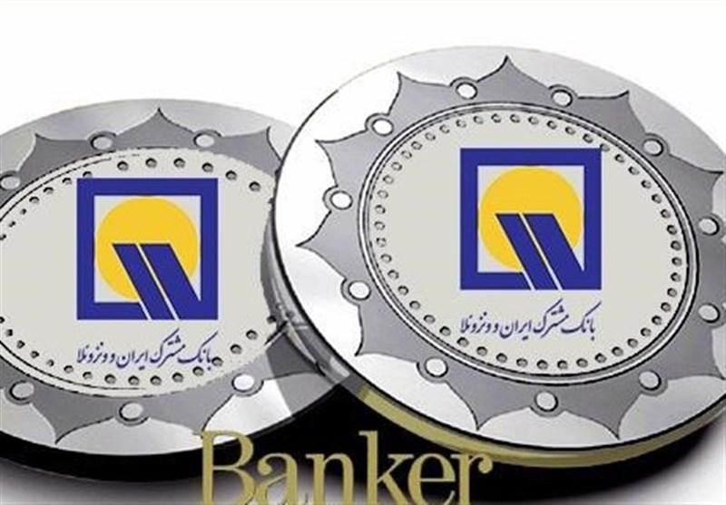 بانک ایران و ونزوئلا بانک مشترک ایران و ونزوئلا سعید مستشاری
