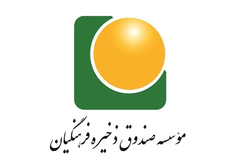 صندوق ذخیره فرهنگیان شهاب الدین غندالی مهدی نیکدل