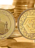 قیمت سکه و طلا ۱۵ آبان ۹۹ / بایدن آبی بازار را قرمز کرد