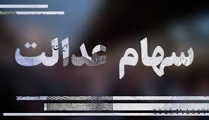 ارزش روز سهام عدالت چهارشنبه ۲۸ آبان ۹۹ + جدول