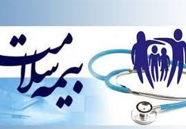 سازمان بیمه سلامت