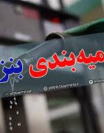 با اجرای سهمیه بندی بنزین ایران صادرکننده بنزین شد