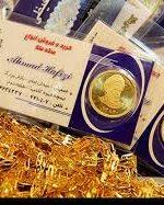 قیمت سکه و طلا در ۲۸ آبان؛ سکه ۲۶۰ هزار تومان ارزان شد
