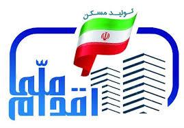 (تعیین تکلیف تمامی متقاضیان اقدام ملی مسکن تا پایان آذر