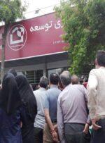 وضعیت مؤسسه اعتباری توسعه فاجعه در نظام بانکی است + اسناد