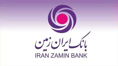 بانک ایران زمین بانکداری دیجیتال