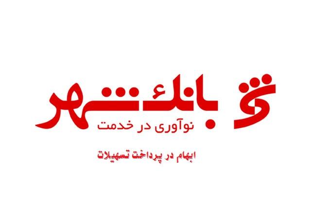 ابهامات بانک شهر احمد درخشنده تسهیلات