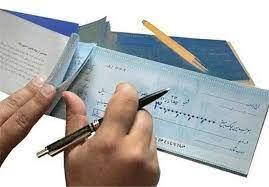ثبت سیستمی چک