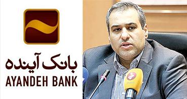 بانک آینده محمد فطانت فرد تسهیلات غیرجاری