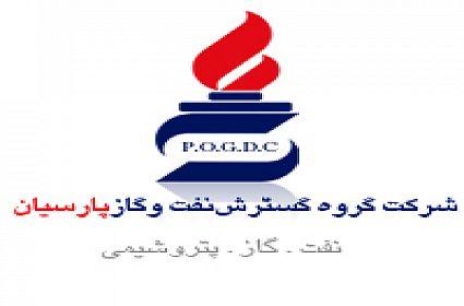 گروه گسترش نفت و گاز پارسیان حقوق و دستمزد صندوق بازنشستگی نیروهای مسلح