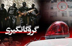 جنایت فجیع در گیلان / قتل گروگان به دست گروگانگیر