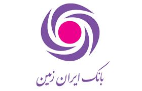 روابط عمومی بانک ایران زمین