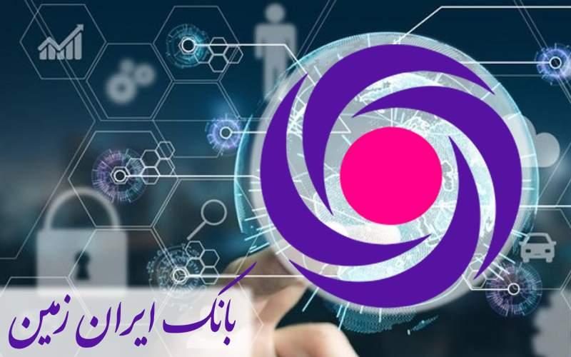 بانک ایران زمین بانکداری دیجیتال فناوری اطلاعات دولت الکترونیک