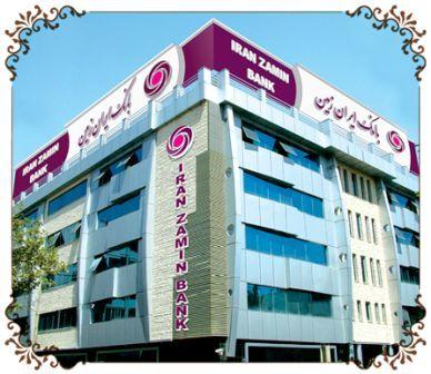 بانکداری دیجیتال بانک ایران زمین