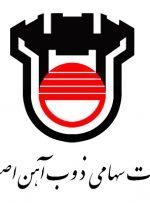 ذوب آهن اصفهان روبروی محیط زیست / عوارض بالای آلایندگی ذوب آهن چه توجیهی دارد؟ +سند