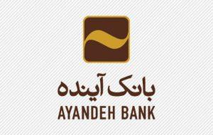 بانک آینده شاهکار جدید خلق کرد / تسهیلات ۴۲ هزار میلیارد تومانی به ایران مال + سند