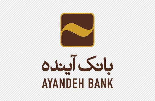 بانک آینده تسهیلات ایران مال محمد فطانت فرد
