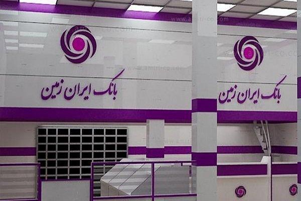 بانک ایران زمین فروش اموال مازاد
