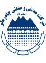 شرکت معدنی و صنعتی چادرملو مدیون نوسانات بازار!!! + سند