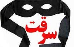 سارقی که با اموال مالباخته کاسبی می کند / روایتی عجیب از اسلامشهر