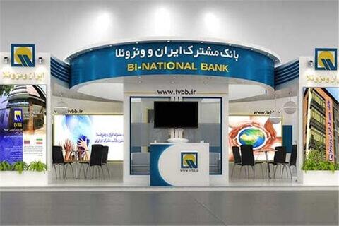 درآمدهای عملیاتی بانک مشترک ایران و ونزوئلا مبادلات ارزی