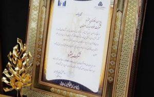 افتخار آفرینی شرکت های گروه فولادمبارکه در همایش ۱۰۰ شرکت برتر ایران (IMI-100)