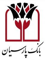 گاف بزرگ بانک پارسیان در حذف یک مطلب انتقادی از صفحه ویکی پدیا + اسناد