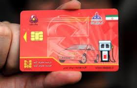 رهگیری کارت سوخت جامانده در جایگاهها با مراجعه به پلیس +۱۰