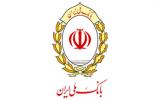 آغاز صدور غیرحضوری «کارت اعتباری سهام عدالت» توسط بانک ملی ایران