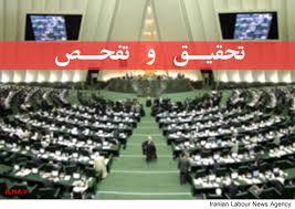 مجلس طرح تحقیق و تفحص مجلس از بورس را تصویب کرد