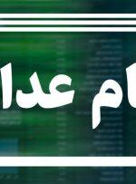ارزش سهام عدالت و دارا یکم ۲۰ بهمن ۹۹