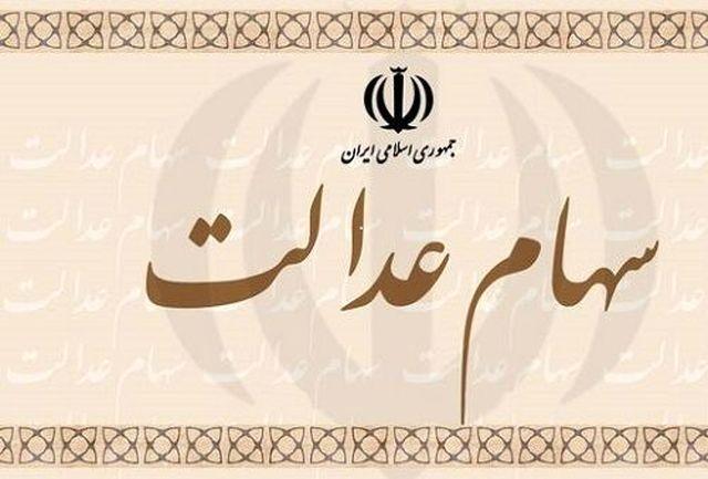 ارزش سهام عدالت 25 اسفند 99 / ارزش سهام عدالت 25 اسفند 99